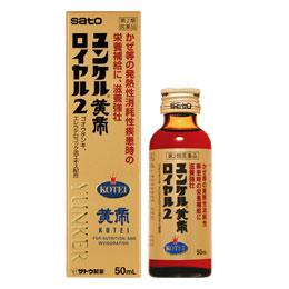ユンケル黄帝ロイヤル2