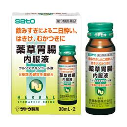薬草胃腸内服液