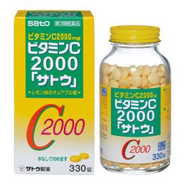 ビタミンC2000「サトウ」