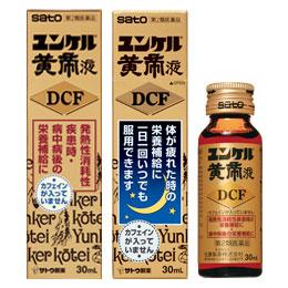 ユンケル黄帝液DCF