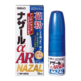 ナザールαAR〈季節性アレルギー専用〉
