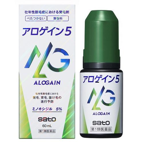 アロゲイン5