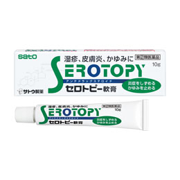 セロトピー軟膏