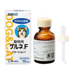 動物用ゲルネF<ローション>