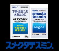 スメクタテスミン